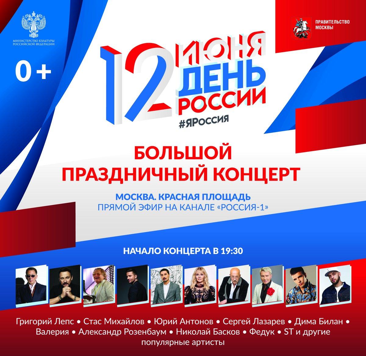 Афиша мероприятий на День России 12 июня 2019 в Челябинске
