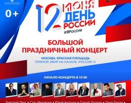 День россии 2019 программа
