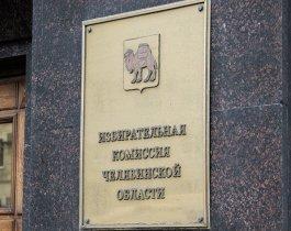 В Челябинске на мандат депутата претендует больше тысячи человек