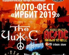 """Уже в эти выходные, мото-фест """"Ирбит 2019"""". Программа фестиваля."""