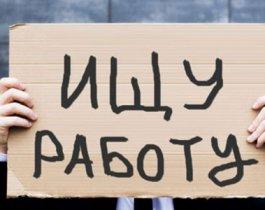 До конца года 6,5 тыс. жителей Челябинской области останутся без работы