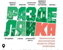 17 ноября в Челябинске пройдет ежемесячная экологическая акция «Разделяйка».