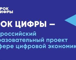 Челябинская область вошла в топ-10 регионов по числу участников в «Уроке цифры» Яндекса о беспилотном транспорте